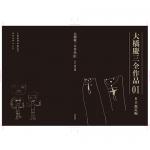 大橋慶三全作品vol1